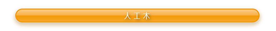 titleBar_人工木1