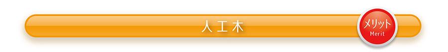 titleBar_人工木2