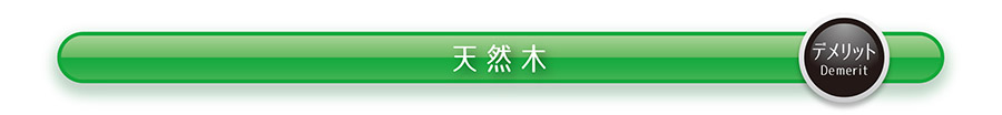titleBar_天然木2