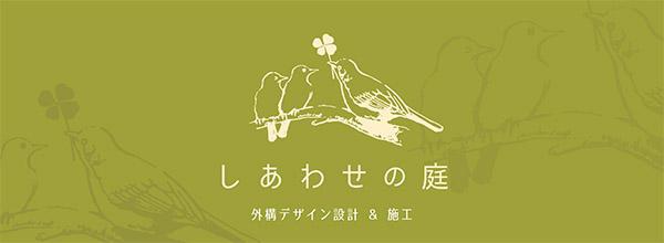 しあわせの庭-page