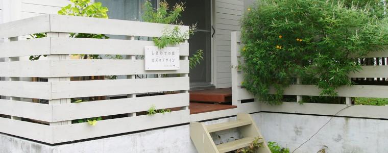 セルフビルド劇的ビフォー→アフター 〜事務所外観編〜