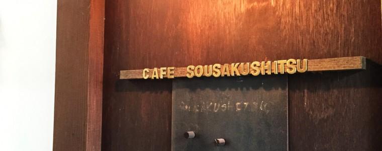 カフェ創作室へ行ってきました〜♪