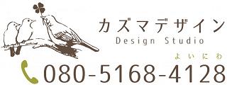 カズマデザイン・日々の何気ない暮らしを楽しむ豊川市のエクステリア施工会社