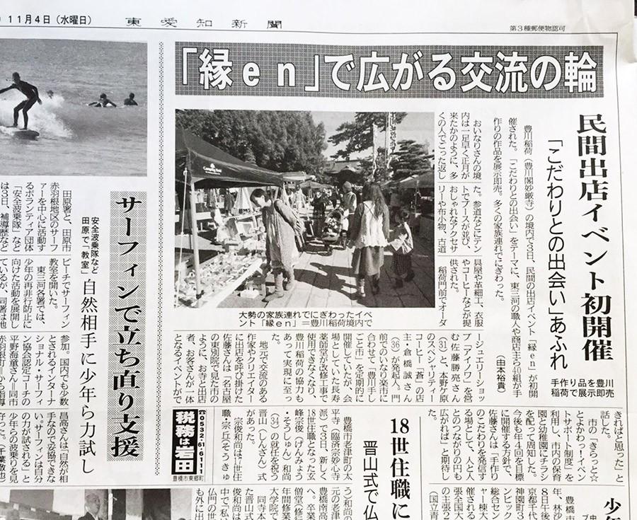 東愛知新聞