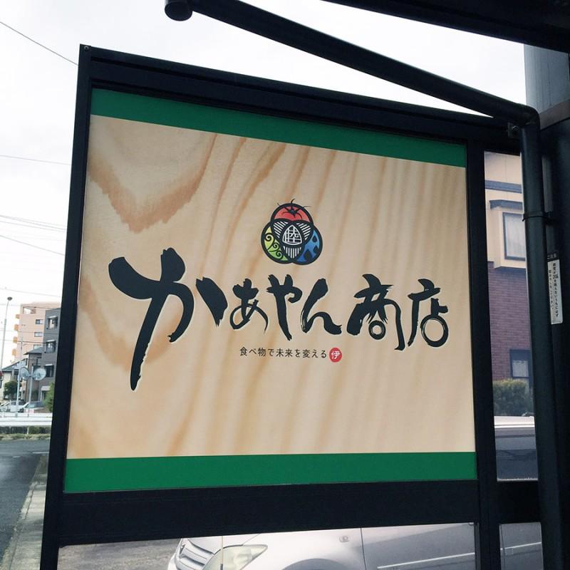かぁやん商店_看板2