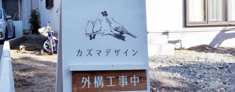豊川市M様邸の外構工事スタートしました。