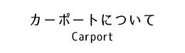 """""""カーポートについて"""""""