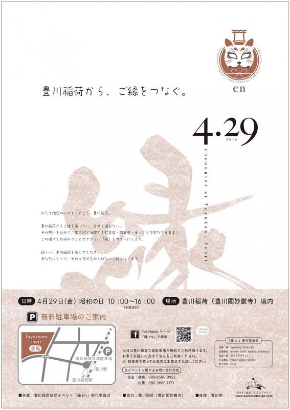 縁ポスター2016.4.29