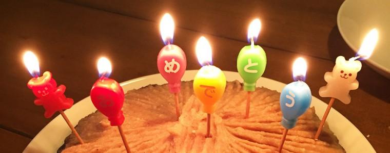 先日、誕生日を迎えました(照)