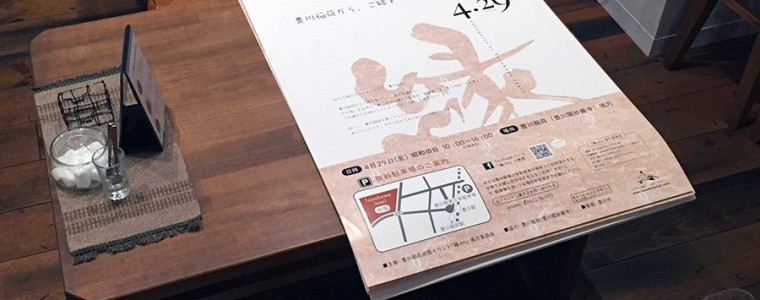 「縁en」のポスターとチラシ