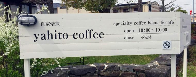 ヤヒトコーヒーさん。