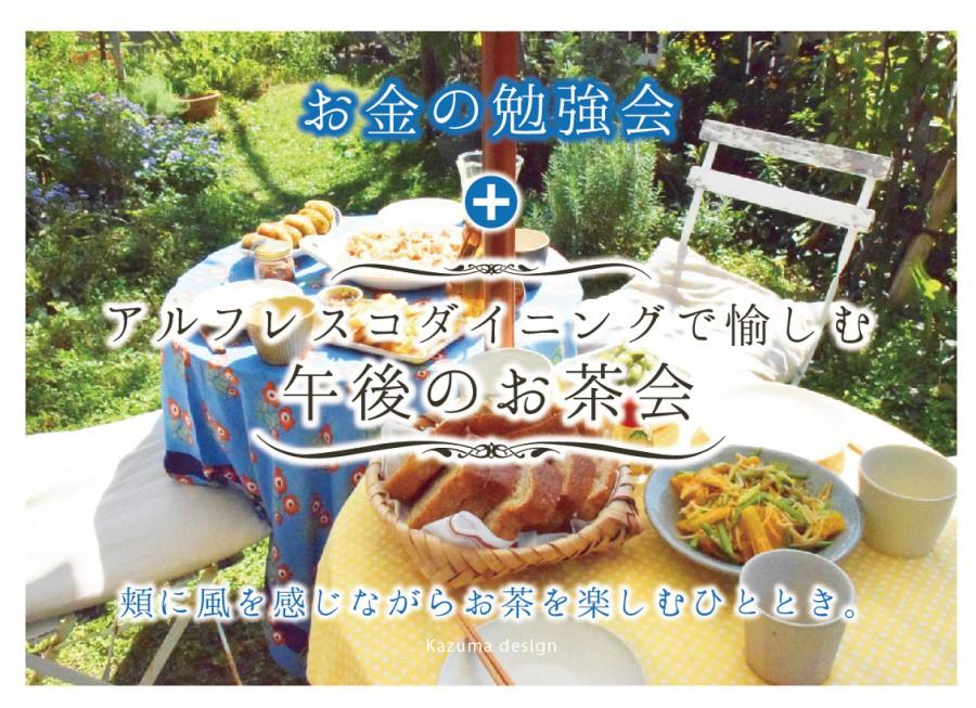 1.お茶会