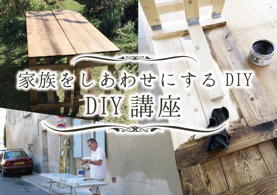 1.DIY講座タイトル