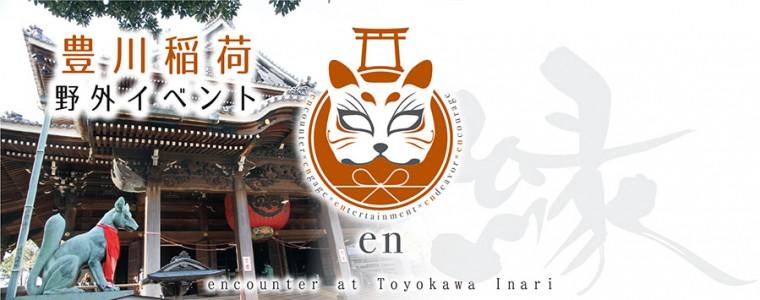 豊川稲荷 野外イベント 縁 en
