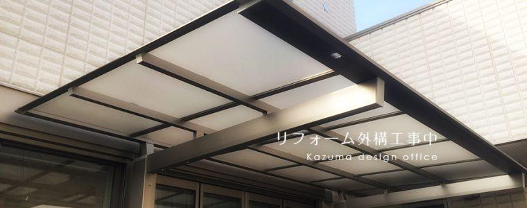豊川市のI様邸〜リフォーム外構工事中
