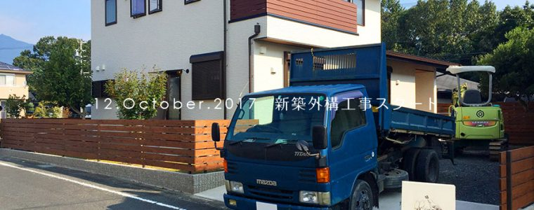 豊川市A様邸の新築外構工事スタート