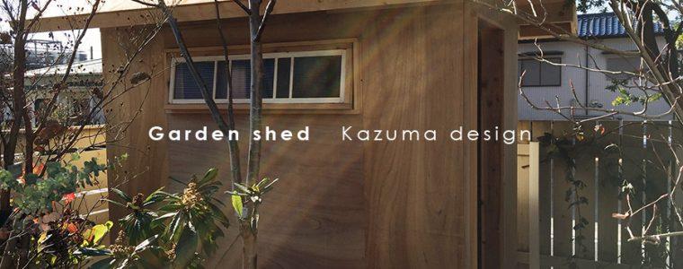 ガーデンシェッドの制作