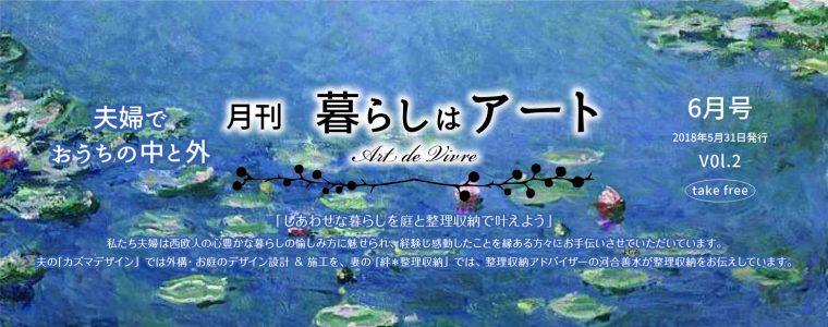 月刊「暮らしはアート」6月号