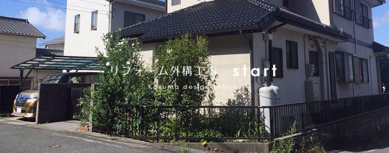 豊川市のK様邸 リフォーム外構