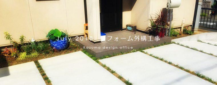 豊川市のK様邸リフォーム外構