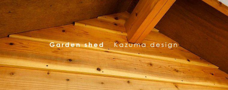 我が家のガーデンシェッド作り