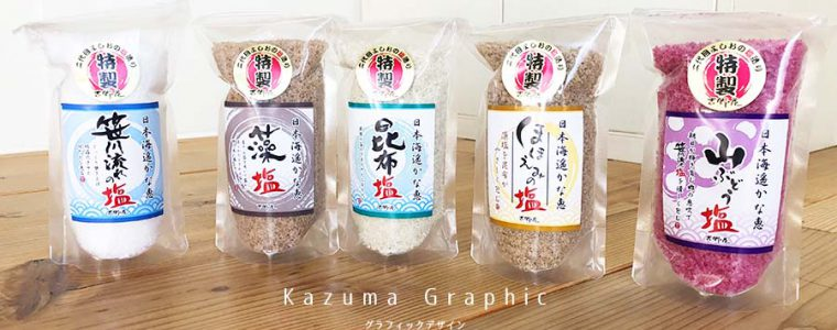 塩のパッケージデザイン
