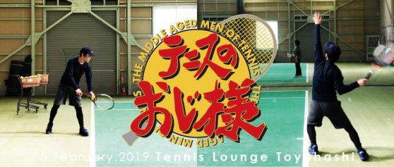 復活! Tennis Life!