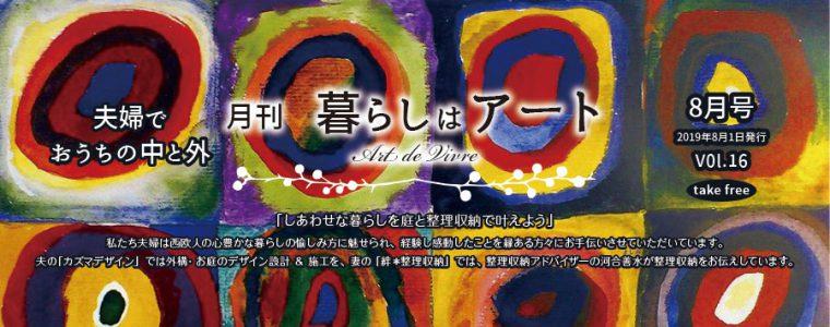 2019.8月号-暮らしはアート