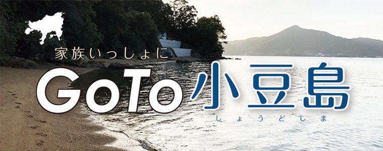 GoTo小豆島
