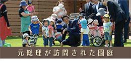 """""""元総理が訪問された保育所"""""""