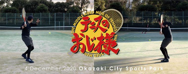 テニスのおじさま復活!