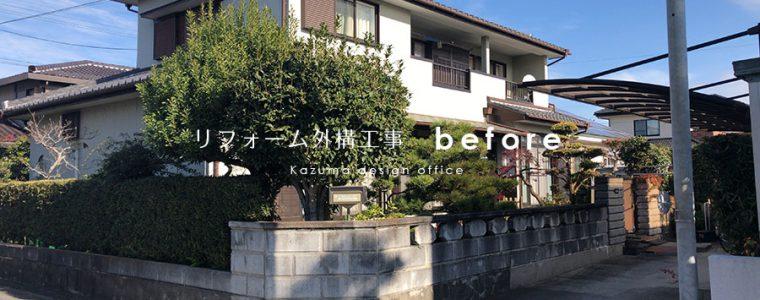 豊川市のY様邸のリフォーム外構